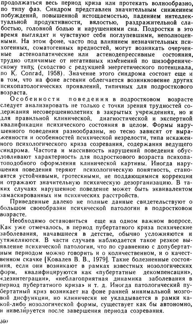 DJVU. Судебная психиатрия. Руководство для врачей. Морозов Г. В. Страница 359. Читать онлайн