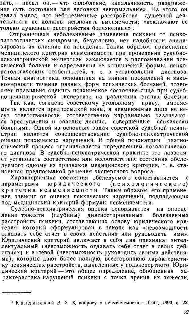 DJVU. Судебная психиатрия. Руководство для врачей. Морозов Г. В. Страница 36. Читать онлайн