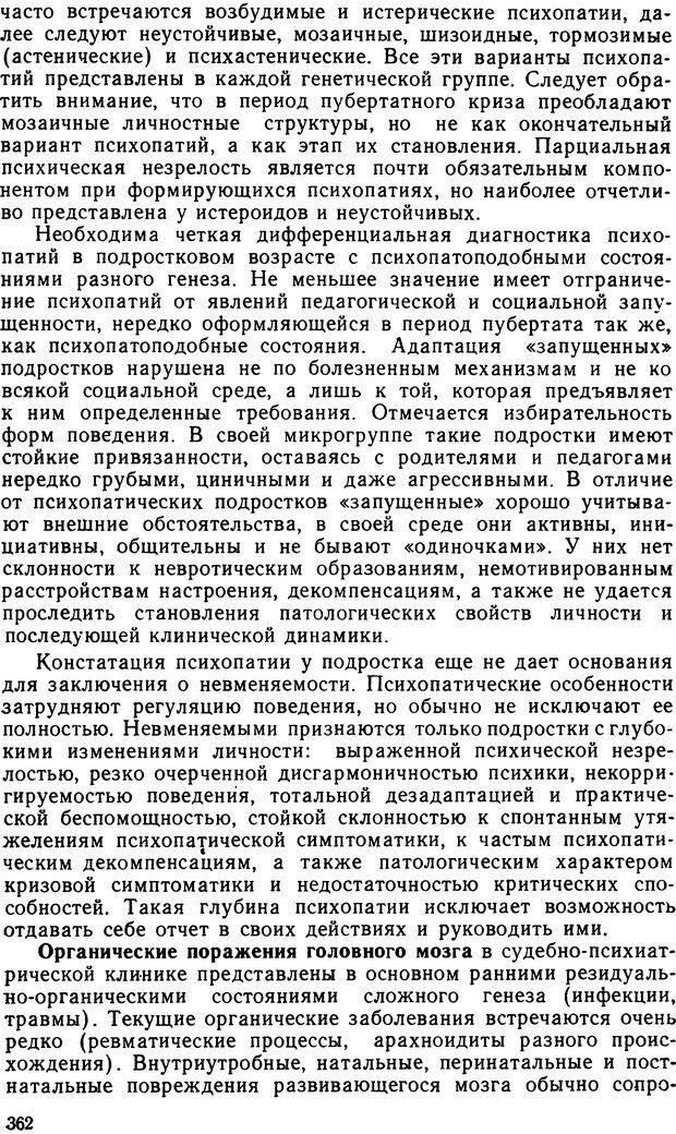 DJVU. Судебная психиатрия. Руководство для врачей. Морозов Г. В. Страница 361. Читать онлайн