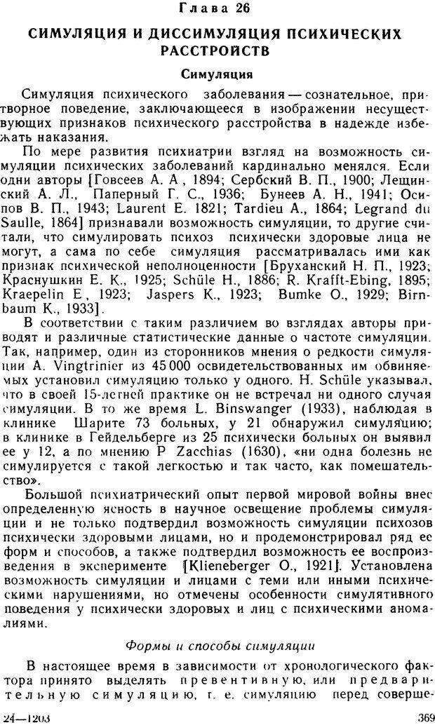 DJVU. Судебная психиатрия. Руководство для врачей. Морозов Г. В. Страница 368. Читать онлайн
