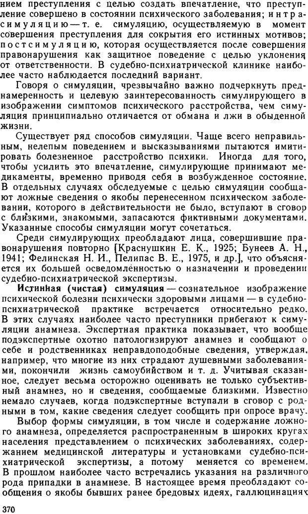 DJVU. Судебная психиатрия. Руководство для врачей. Морозов Г. В. Страница 369. Читать онлайн