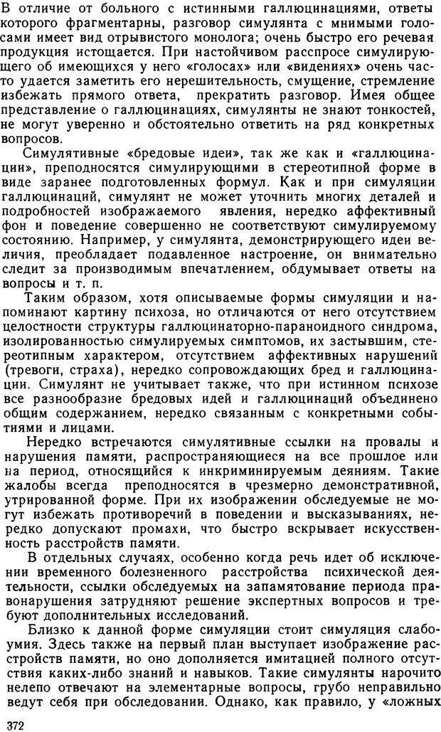 DJVU. Судебная психиатрия. Руководство для врачей. Морозов Г. В. Страница 371. Читать онлайн