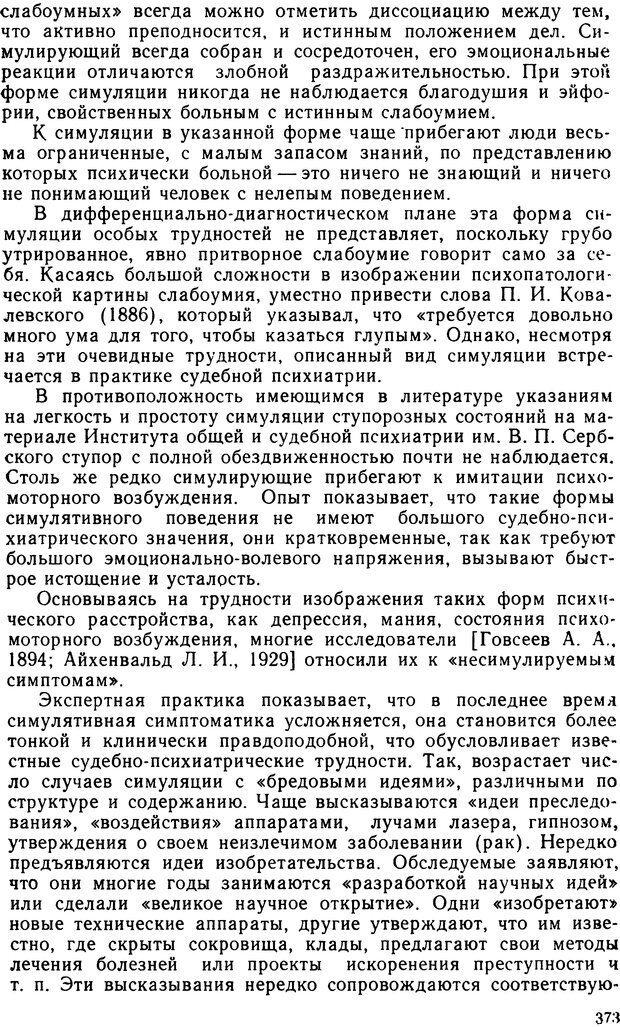 DJVU. Судебная психиатрия. Руководство для врачей. Морозов Г. В. Страница 372. Читать онлайн