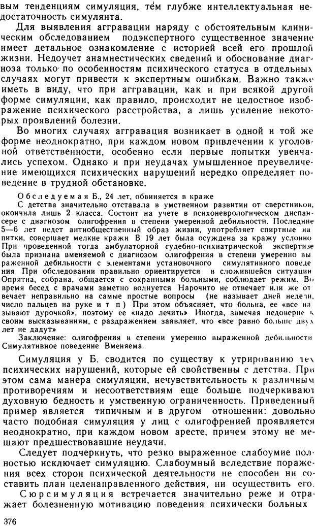 DJVU. Судебная психиатрия. Руководство для врачей. Морозов Г. В. Страница 375. Читать онлайн
