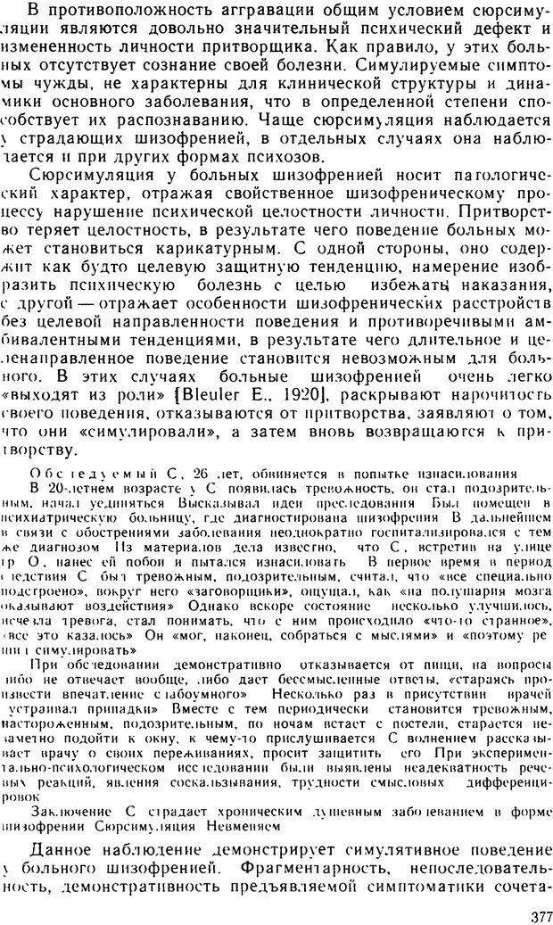DJVU. Судебная психиатрия. Руководство для врачей. Морозов Г. В. Страница 376. Читать онлайн