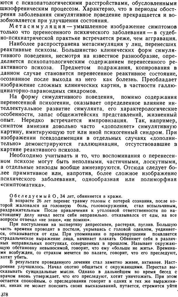 DJVU. Судебная психиатрия. Руководство для врачей. Морозов Г. В. Страница 377. Читать онлайн