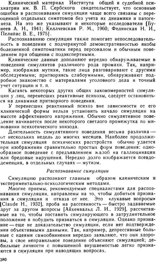 DJVU. Судебная психиатрия. Руководство для врачей. Морозов Г. В. Страница 379. Читать онлайн