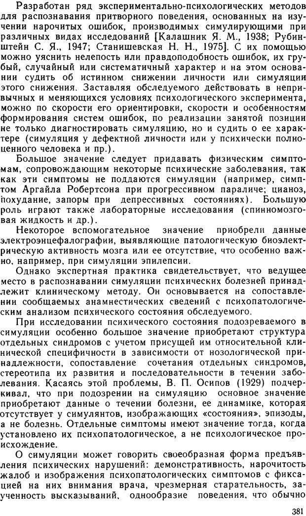 DJVU. Судебная психиатрия. Руководство для врачей. Морозов Г. В. Страница 380. Читать онлайн