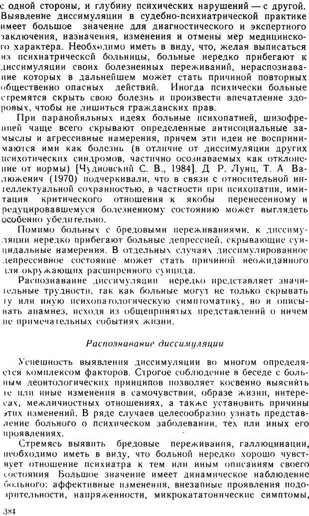DJVU. Судебная психиатрия. Руководство для врачей. Морозов Г. В. Страница 383. Читать онлайн