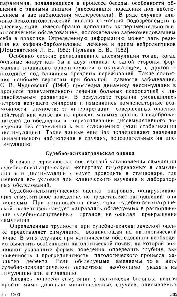 DJVU. Судебная психиатрия. Руководство для врачей. Морозов Г. В. Страница 384. Читать онлайн