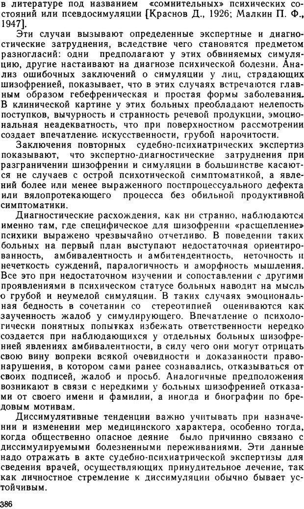 DJVU. Судебная психиатрия. Руководство для врачей. Морозов Г. В. Страница 385. Читать онлайн