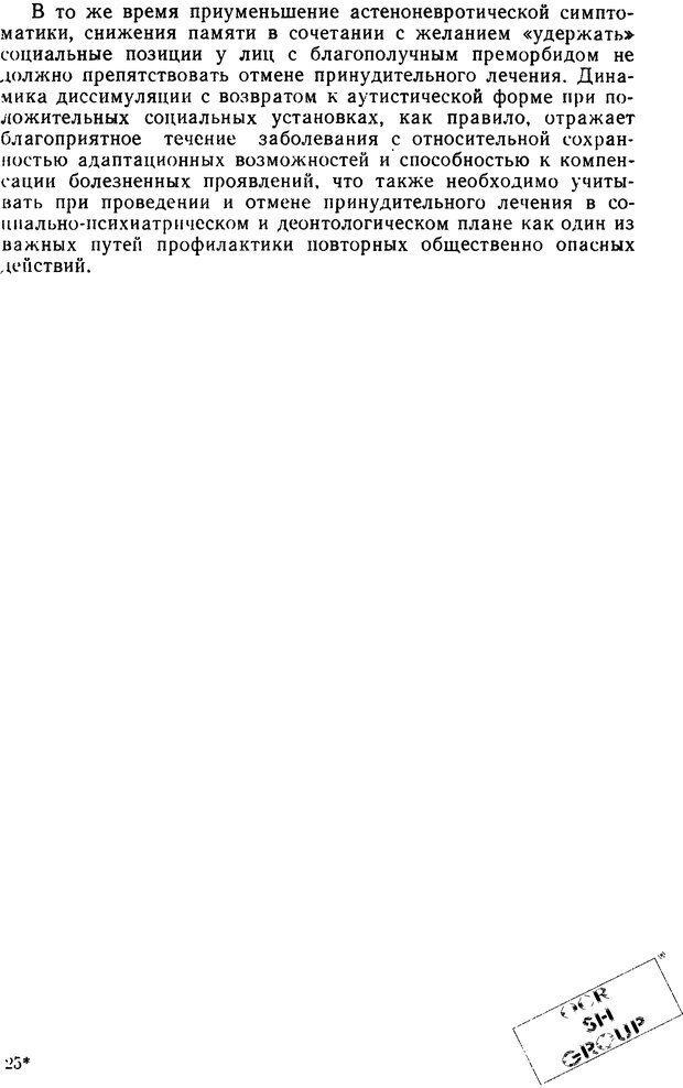 DJVU. Судебная психиатрия. Руководство для врачей. Морозов Г. В. Страница 386. Читать онлайн