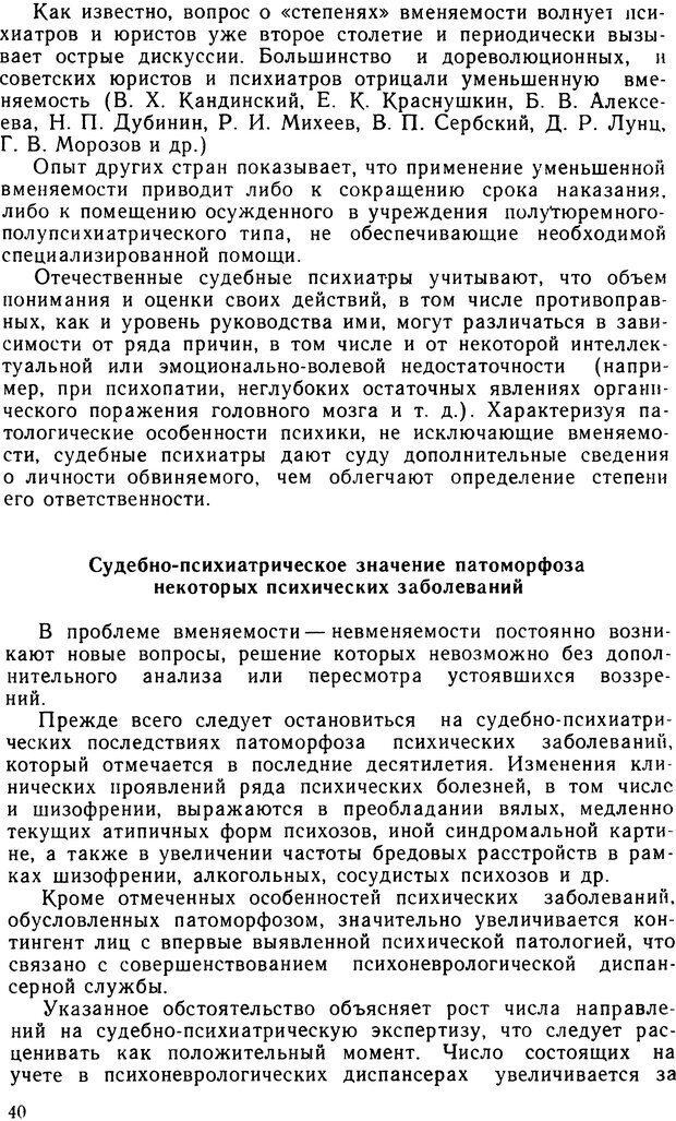 DJVU. Судебная психиатрия. Руководство для врачей. Морозов Г. В. Страница 39. Читать онлайн