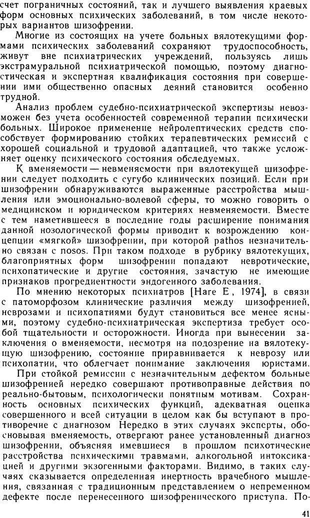 DJVU. Судебная психиатрия. Руководство для врачей. Морозов Г. В. Страница 40. Читать онлайн