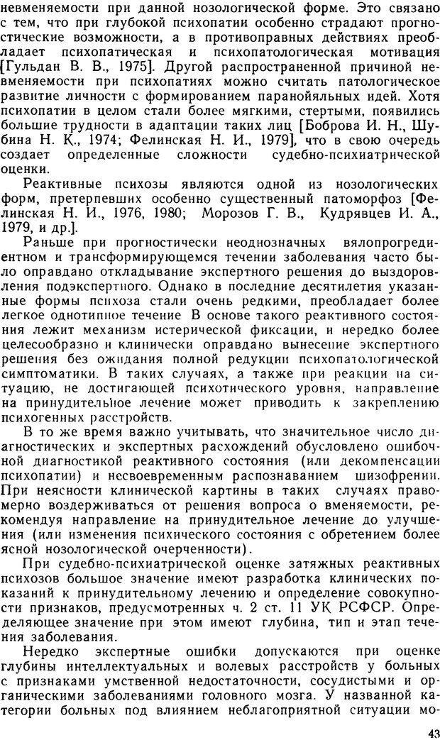 DJVU. Судебная психиатрия. Руководство для врачей. Морозов Г. В. Страница 42. Читать онлайн