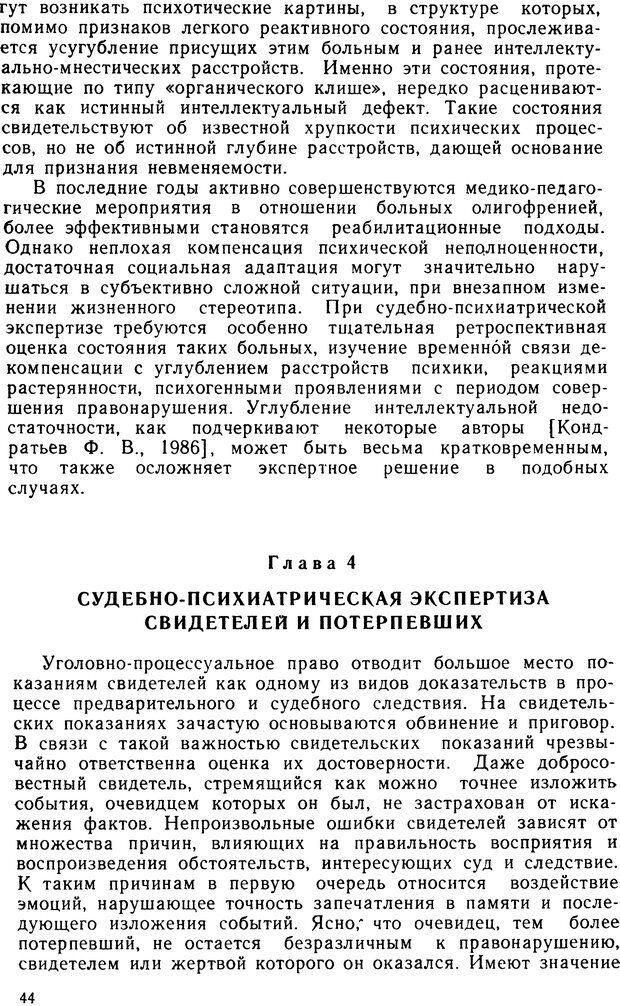 DJVU. Судебная психиатрия. Руководство для врачей. Морозов Г. В. Страница 43. Читать онлайн