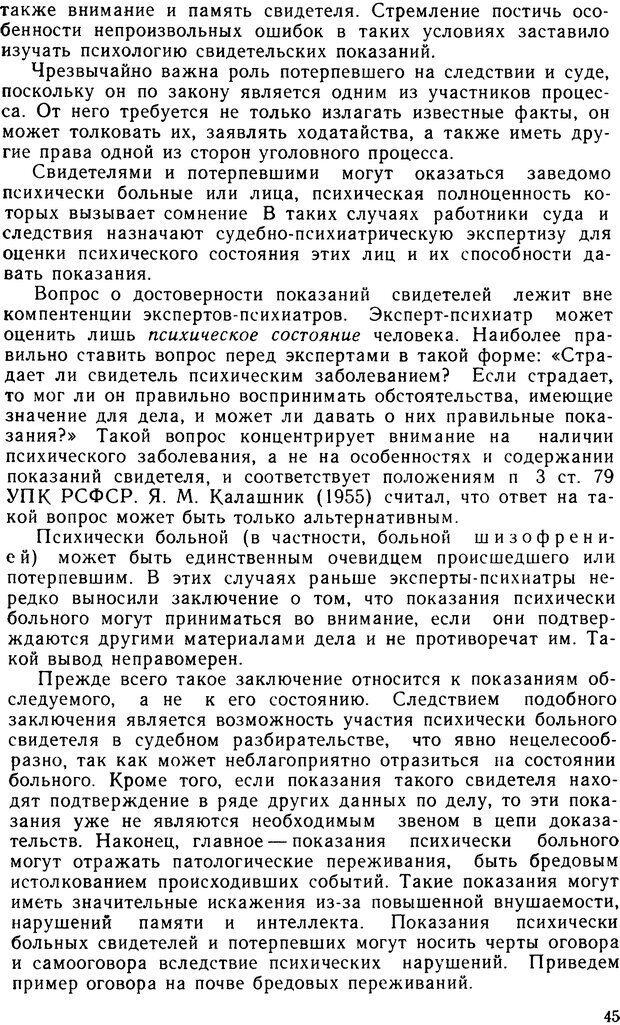 DJVU. Судебная психиатрия. Руководство для врачей. Морозов Г. В. Страница 44. Читать онлайн