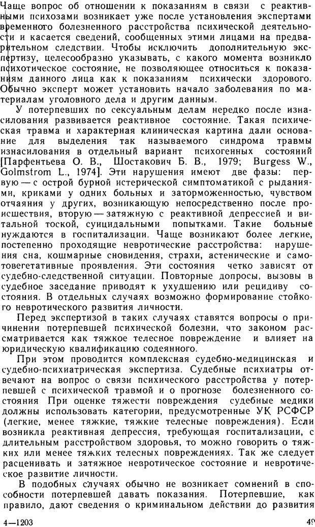 DJVU. Судебная психиатрия. Руководство для врачей. Морозов Г. В. Страница 48. Читать онлайн