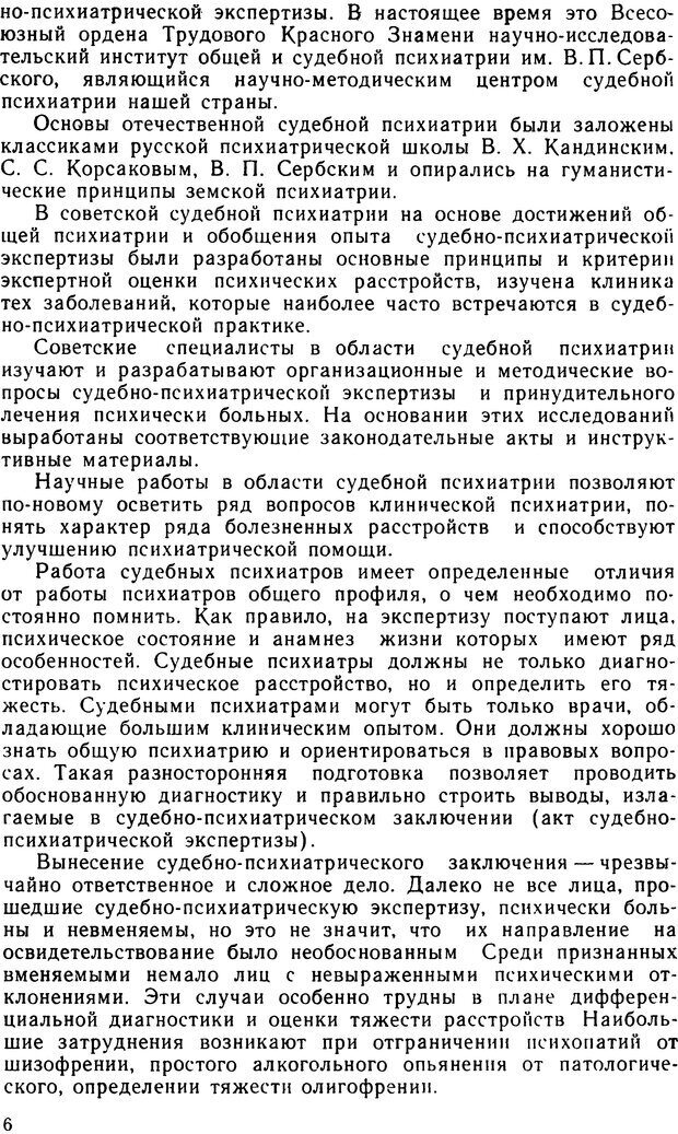 DJVU. Судебная психиатрия. Руководство для врачей. Морозов Г. В. Страница 5. Читать онлайн