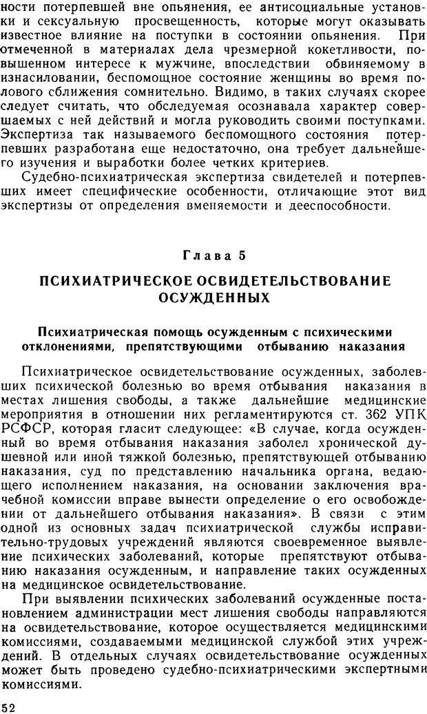 DJVU. Судебная психиатрия. Руководство для врачей. Морозов Г. В. Страница 51. Читать онлайн