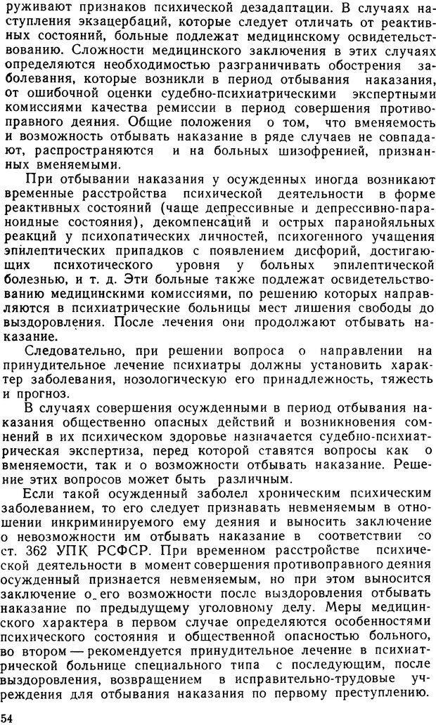 DJVU. Судебная психиатрия. Руководство для врачей. Морозов Г. В. Страница 53. Читать онлайн