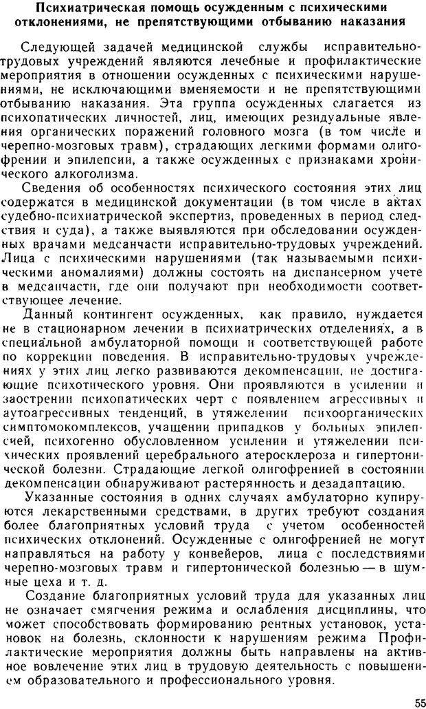 DJVU. Судебная психиатрия. Руководство для врачей. Морозов Г. В. Страница 54. Читать онлайн