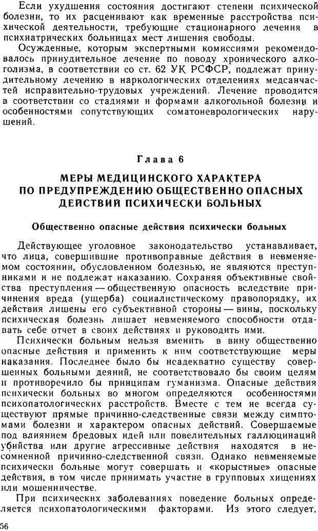 DJVU. Судебная психиатрия. Руководство для врачей. Морозов Г. В. Страница 55. Читать онлайн