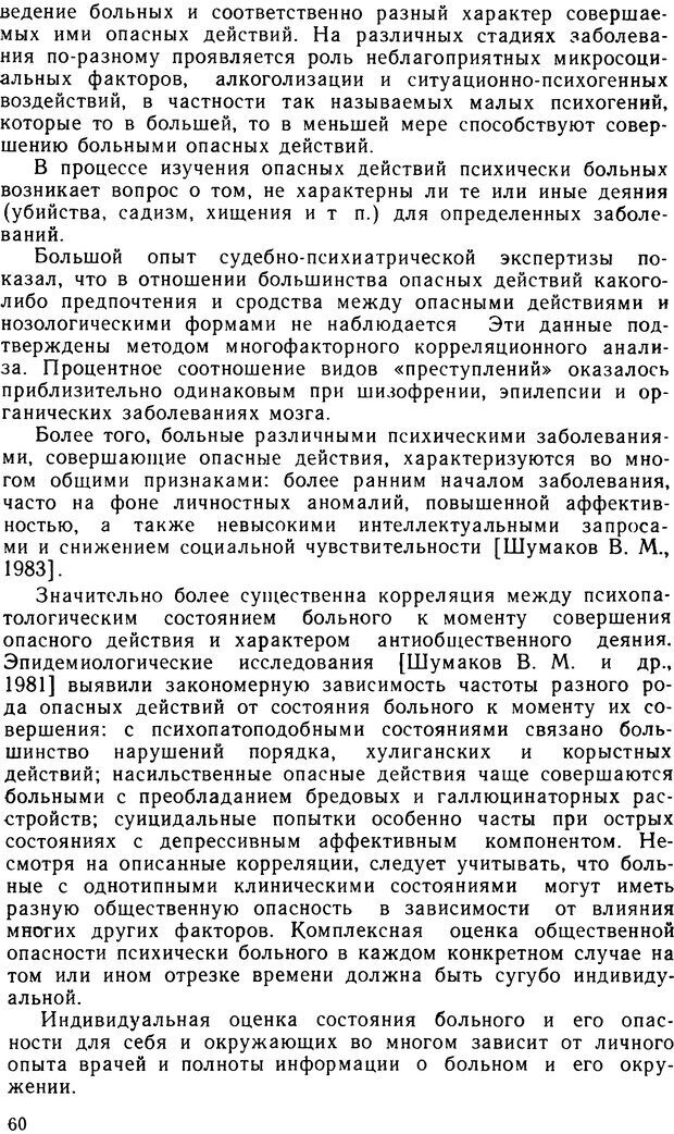DJVU. Судебная психиатрия. Руководство для врачей. Морозов Г. В. Страница 59. Читать онлайн