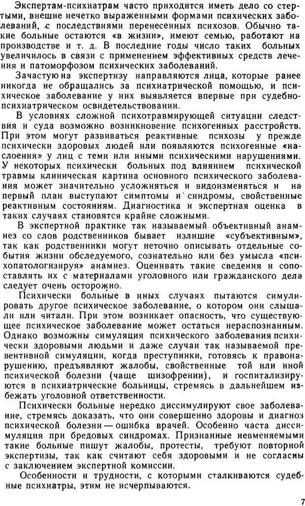 DJVU. Судебная психиатрия. Руководство для врачей. Морозов Г. В. Страница 6. Читать онлайн
