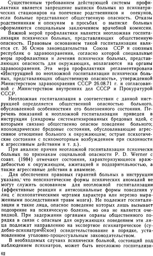 DJVU. Судебная психиатрия. Руководство для врачей. Морозов Г. В. Страница 61. Читать онлайн
