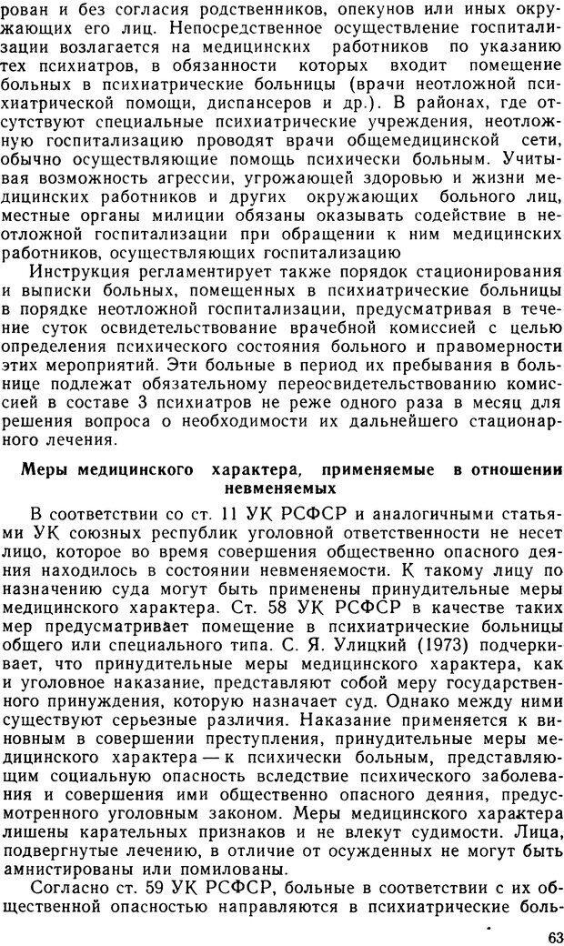 DJVU. Судебная психиатрия. Руководство для врачей. Морозов Г. В. Страница 62. Читать онлайн