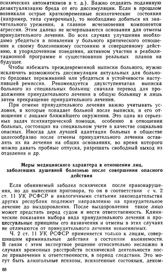 DJVU. Судебная психиатрия. Руководство для врачей. Морозов Г. В. Страница 67. Читать онлайн