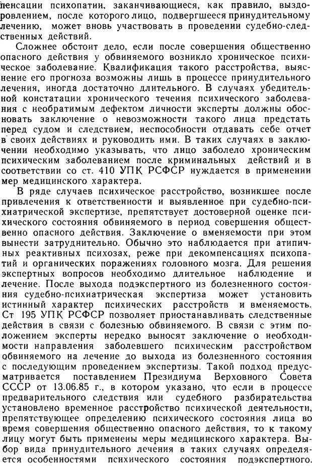 DJVU. Судебная психиатрия. Руководство для врачей. Морозов Г. В. Страница 68. Читать онлайн