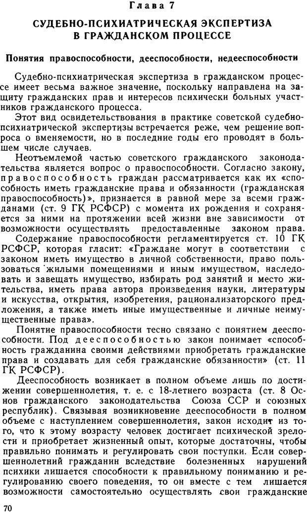 DJVU. Судебная психиатрия. Руководство для врачей. Морозов Г. В. Страница 69. Читать онлайн