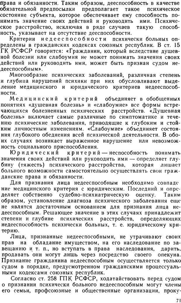 DJVU. Судебная психиатрия. Руководство для врачей. Морозов Г. В. Страница 70. Читать онлайн