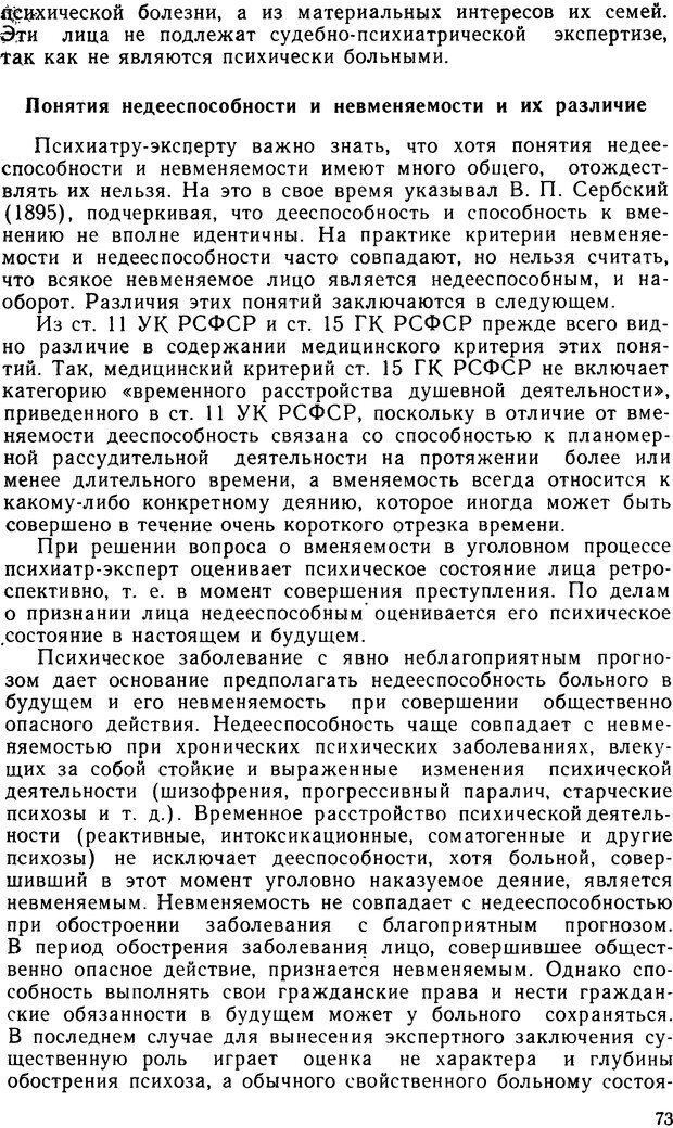 DJVU. Судебная психиатрия. Руководство для врачей. Морозов Г. В. Страница 72. Читать онлайн