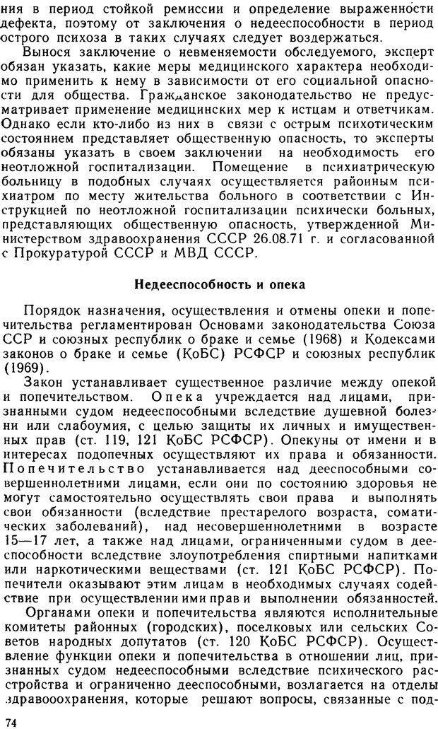 DJVU. Судебная психиатрия. Руководство для врачей. Морозов Г. В. Страница 73. Читать онлайн