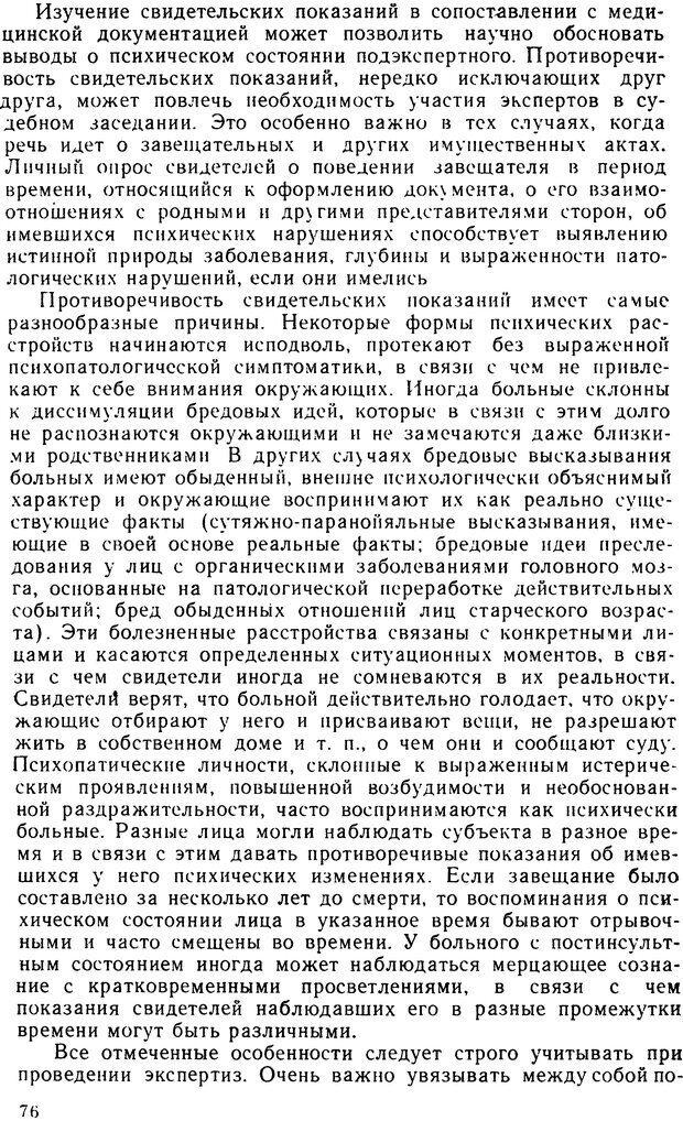DJVU. Судебная психиатрия. Руководство для врачей. Морозов Г. В. Страница 75. Читать онлайн