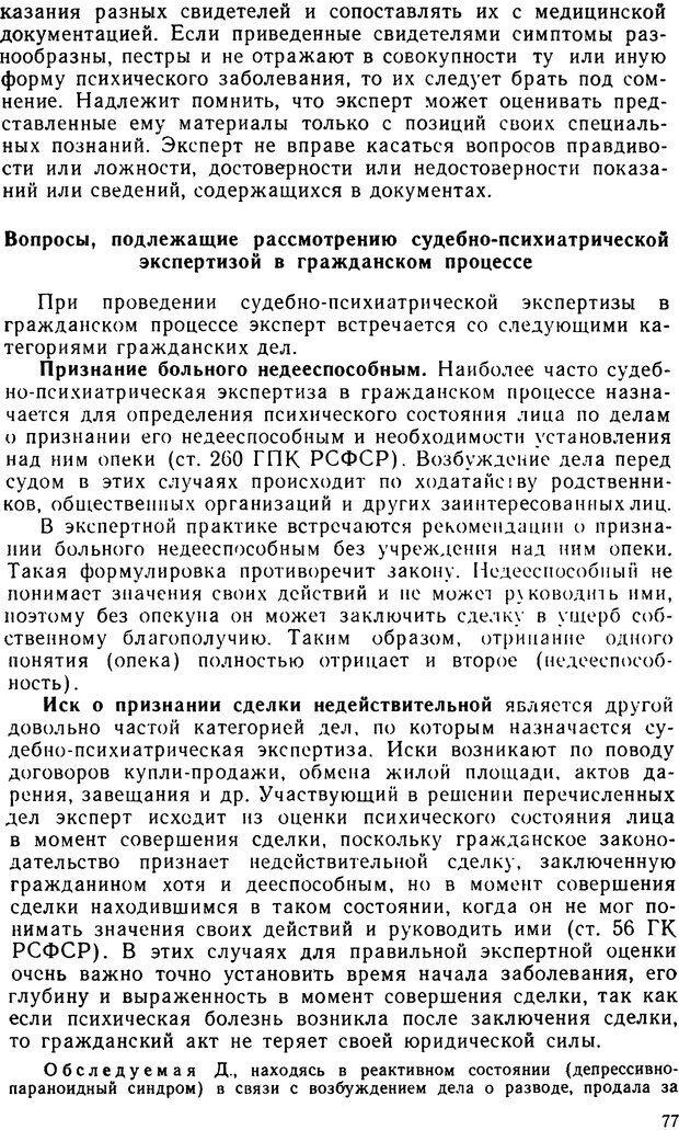 DJVU. Судебная психиатрия. Руководство для врачей. Морозов Г. В. Страница 76. Читать онлайн
