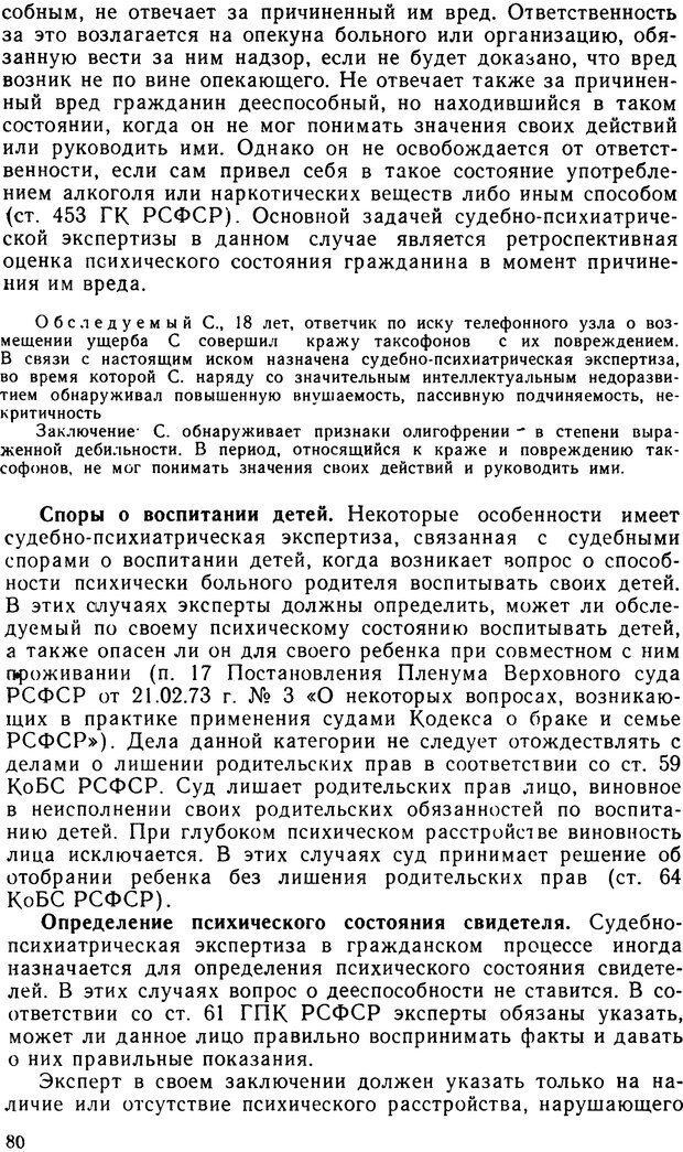 DJVU. Судебная психиатрия. Руководство для врачей. Морозов Г. В. Страница 79. Читать онлайн