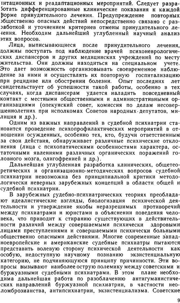 DJVU. Судебная психиатрия. Руководство для врачей. Морозов Г. В. Страница 8. Читать онлайн