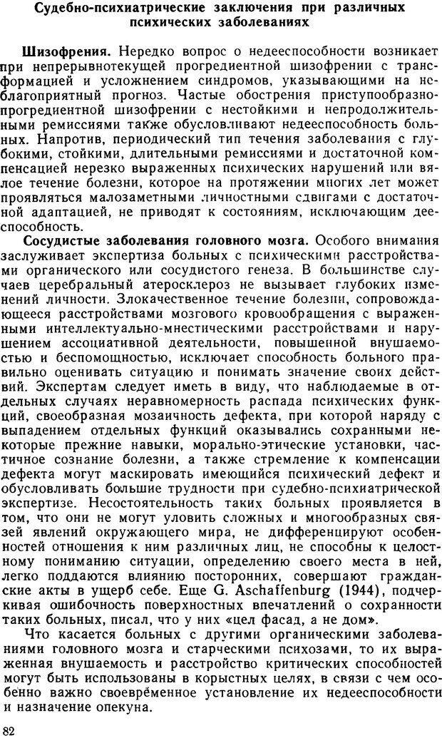 DJVU. Судебная психиатрия. Руководство для врачей. Морозов Г. В. Страница 81. Читать онлайн