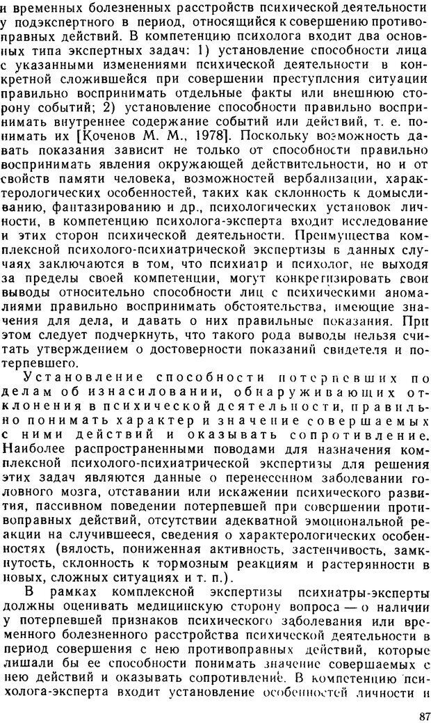 DJVU. Судебная психиатрия. Руководство для врачей. Морозов Г. В. Страница 86. Читать онлайн