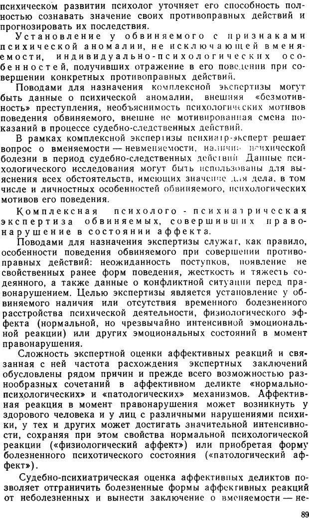 DJVU. Судебная психиатрия. Руководство для врачей. Морозов Г. В. Страница 88. Читать онлайн