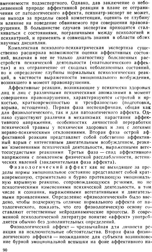 DJVU. Судебная психиатрия. Руководство для врачей. Морозов Г. В. Страница 89. Читать онлайн