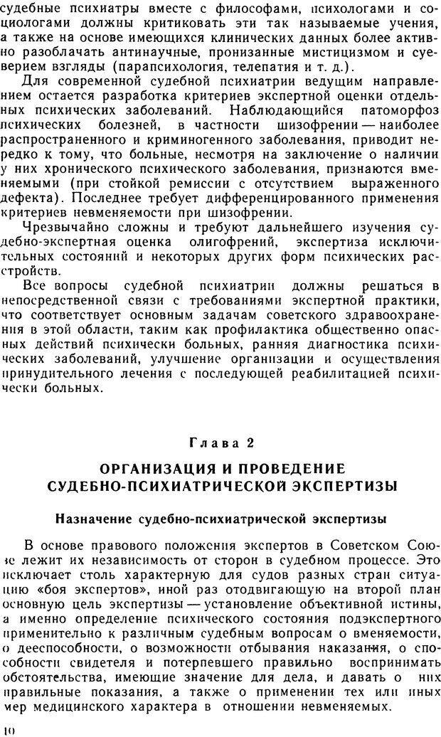 DJVU. Судебная психиатрия. Руководство для врачей. Морозов Г. В. Страница 9. Читать онлайн