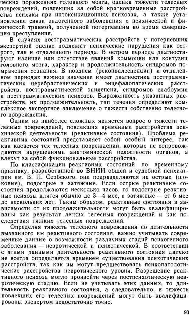 DJVU. Судебная психиатрия. Руководство для врачей. Морозов Г. В. Страница 92. Читать онлайн