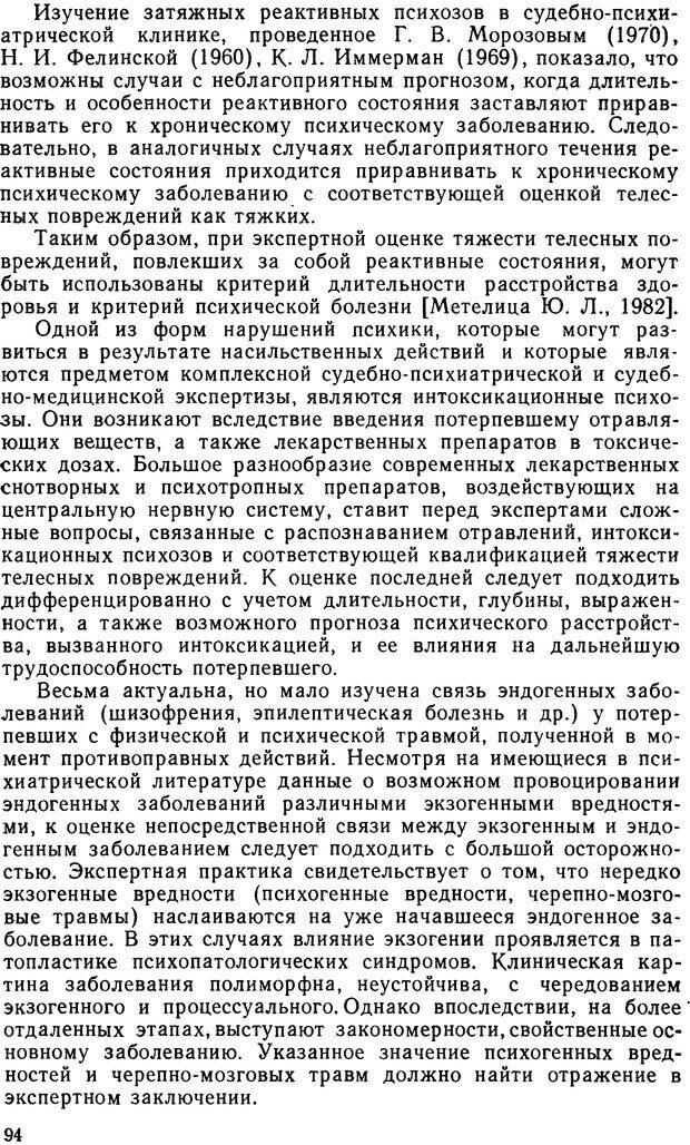 DJVU. Судебная психиатрия. Руководство для врачей. Морозов Г. В. Страница 93. Читать онлайн