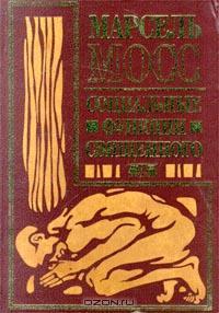 """Обложка книги """"Социальные функции священного"""""""