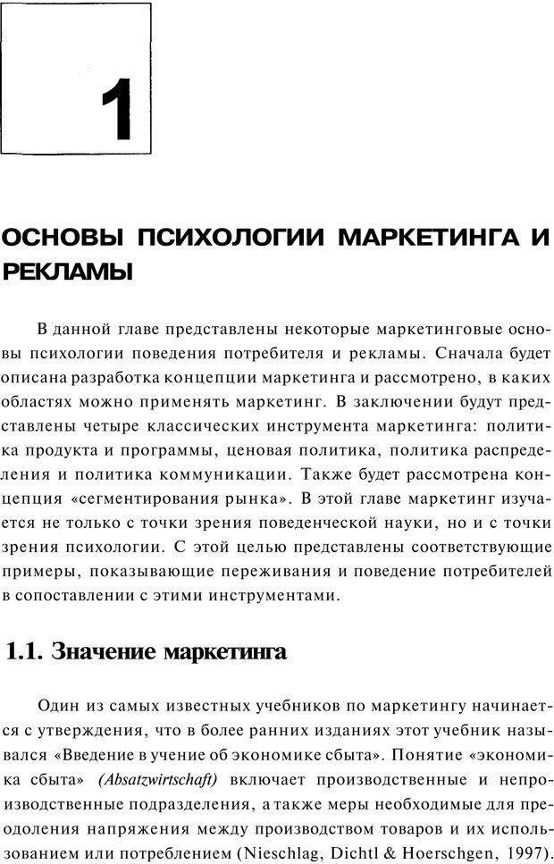 PDF. Психология маркетинга и рекламы. Мозер К. Страница 10. Читать онлайн